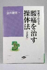 出版時に東京保険医協会推薦図書となりました. 著書は出版以来30年を越す超ロングセラーです