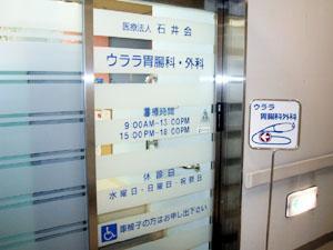 ウララ胃腸科外科の医院入口