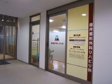 藤井整形外科リハビリ科の医院入口
