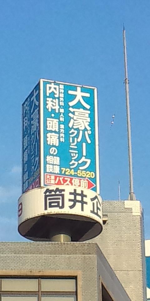 大濠パーククリニック医療法人 清涼会の黒門交差点ビル屋上看板