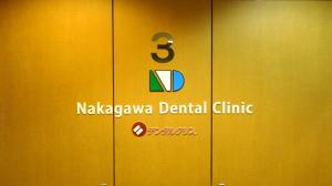 中川歯科クリニックの